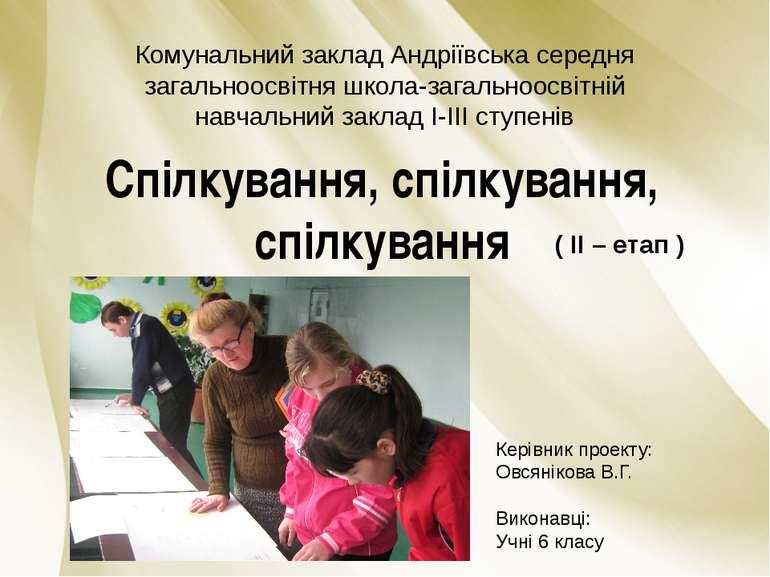 Спілкування, спілкування, спілкування Комунальний заклад Андріївська середня ...