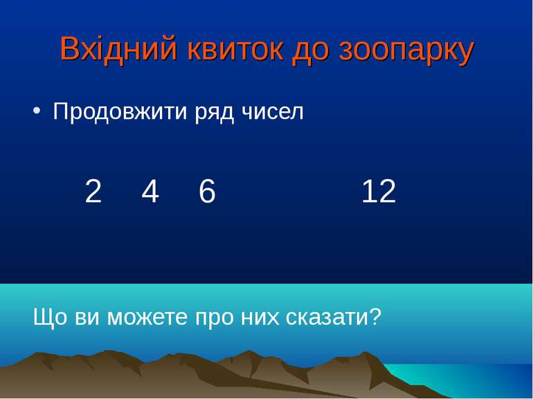 Вхідний квиток до зоопарку Продовжити ряд чисел Що ви можете про них сказати?...