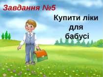 Купити ліки для бабусі Завдання №5