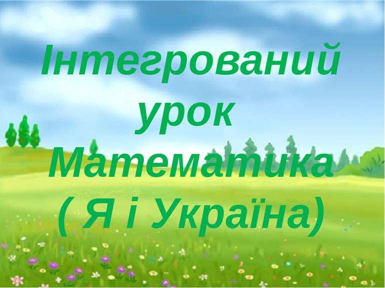 Інтегрований урок Математика ( Я і Україна)
