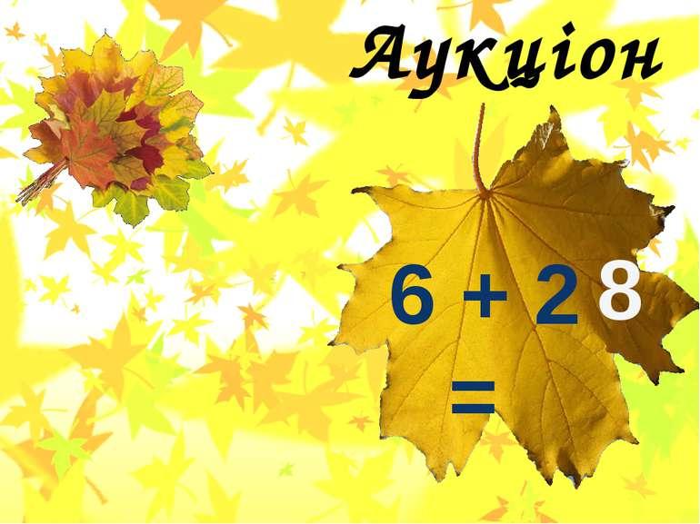 Аукціон 6 + 2 = 8