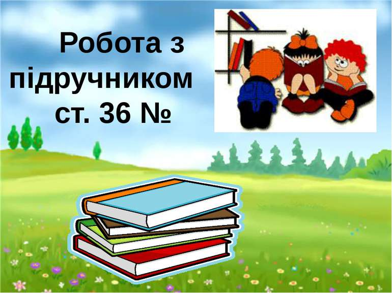 Робота з підручником ст. 36 №
