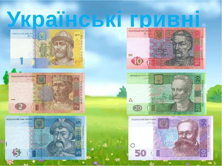 Українські гривні.