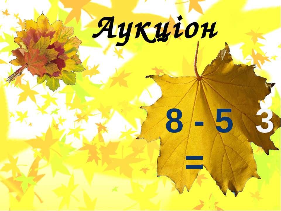 Аукціон 8 - 5 = 3