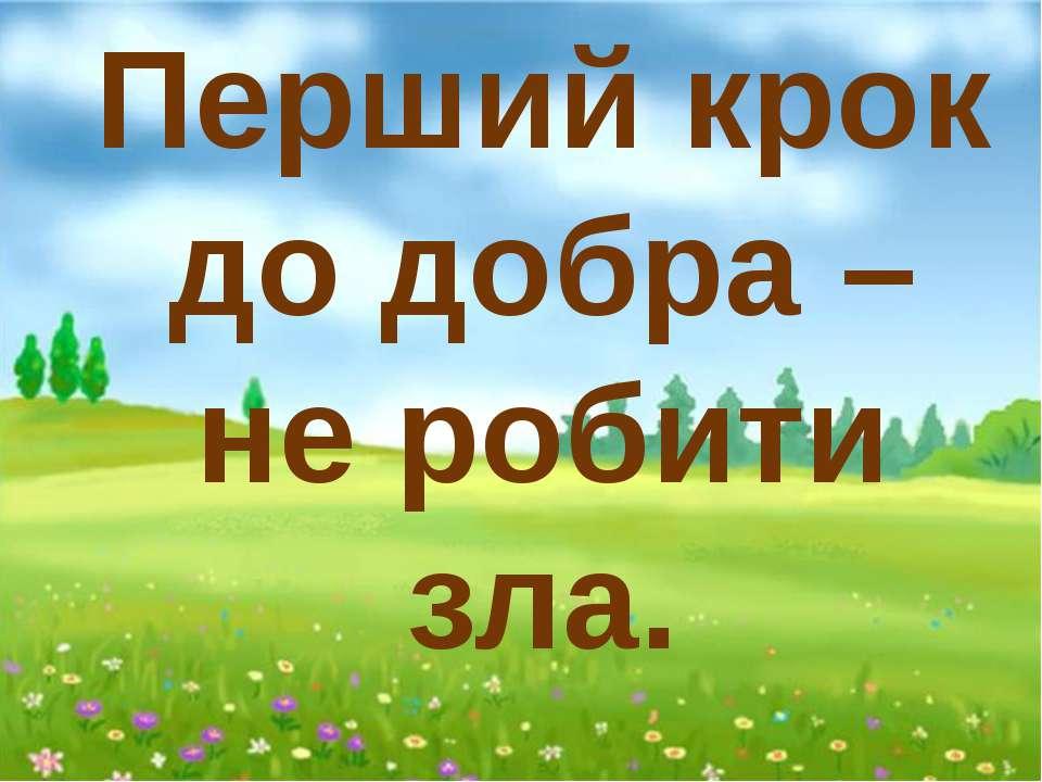 Перший крок до добра – не робити зла.