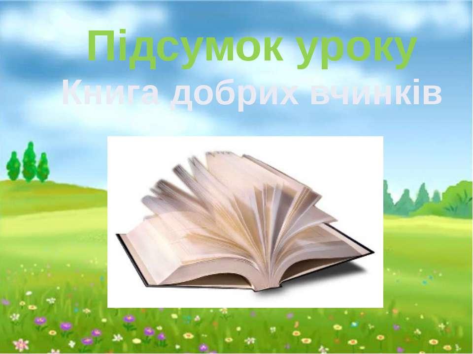 Підсумок уроку Книга добрих вчинків