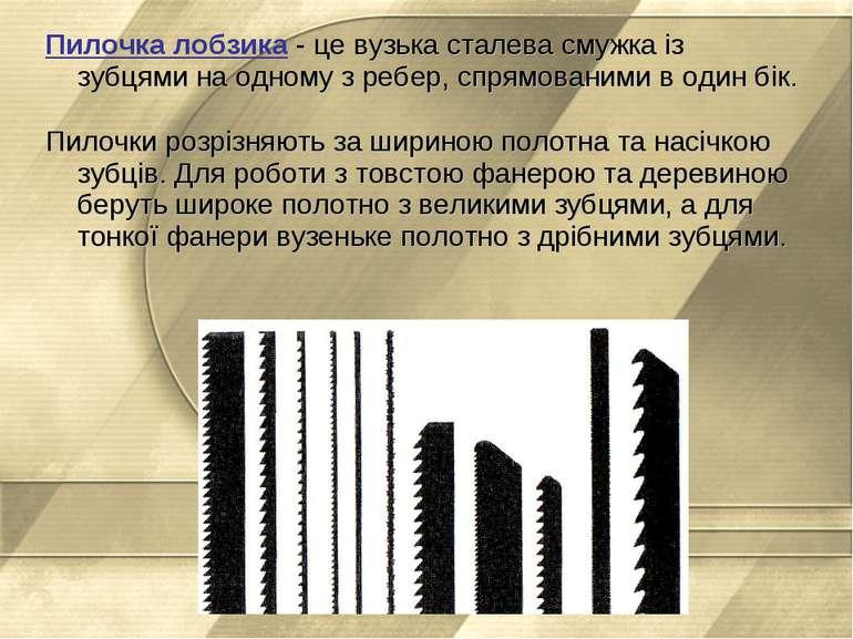 Пилочка лобзика - це вузька сталева смужка із зубцями на одному з ребер, спря...