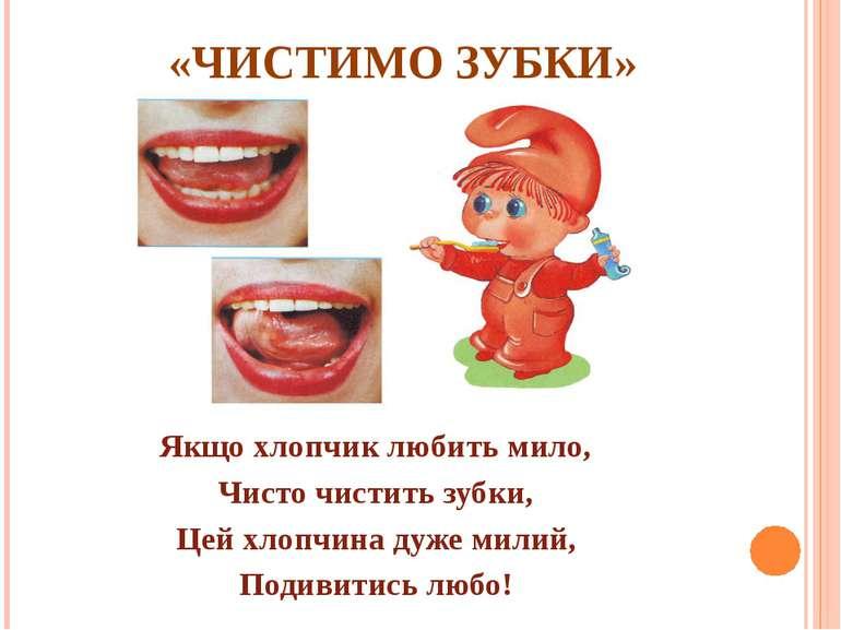 «ЧИСТИМО ЗУБКИ» Якщо хлопчик любить мило, Чисто чистить зубки, Цей хлопчина д...