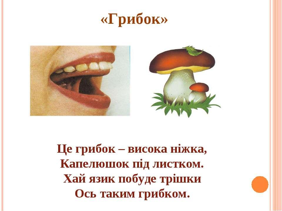 «Грибок» Це грибок – висока нiжка, Капелюшок пiд листком. Хай язик побуде трi...