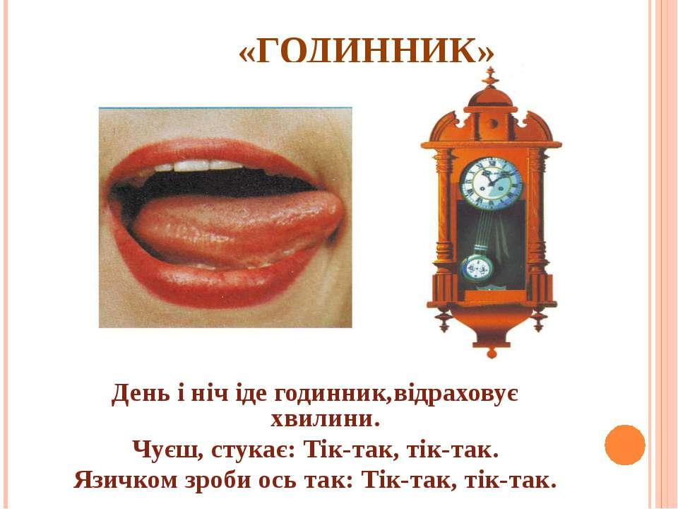 «ГОДИННИК» День i нiч iде годинник,вiдраховує хвилини. Чуєш, стукає: Тiк-так,...