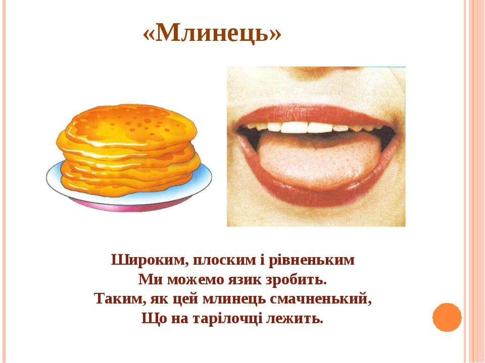 «Млинець» Широким, плоским i рiвненьким Ми можемо язик зробить. Таким, як цей...