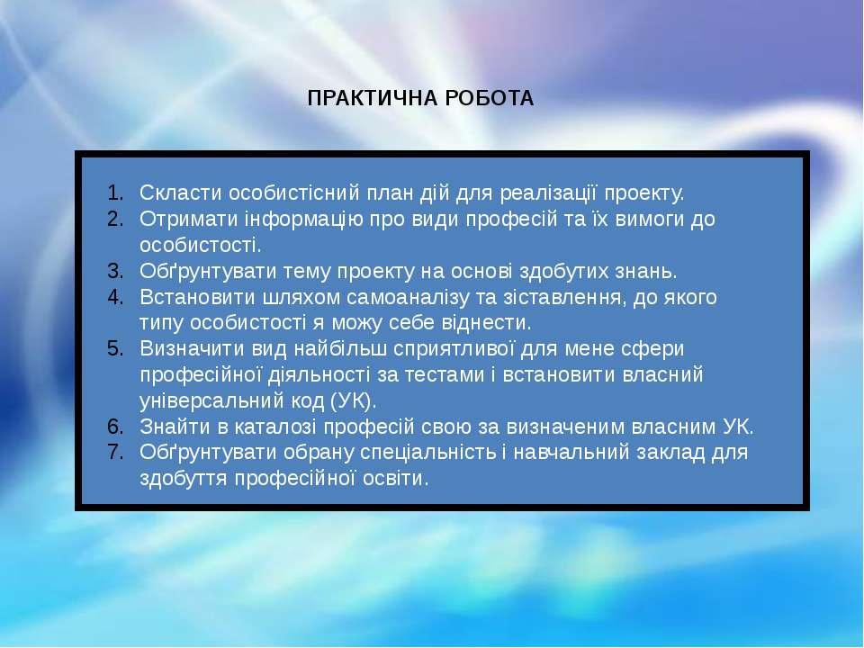 ПРАКТИЧНА РОБОТА Скласти особистісний план дій для реалізації проекту. Отрима...
