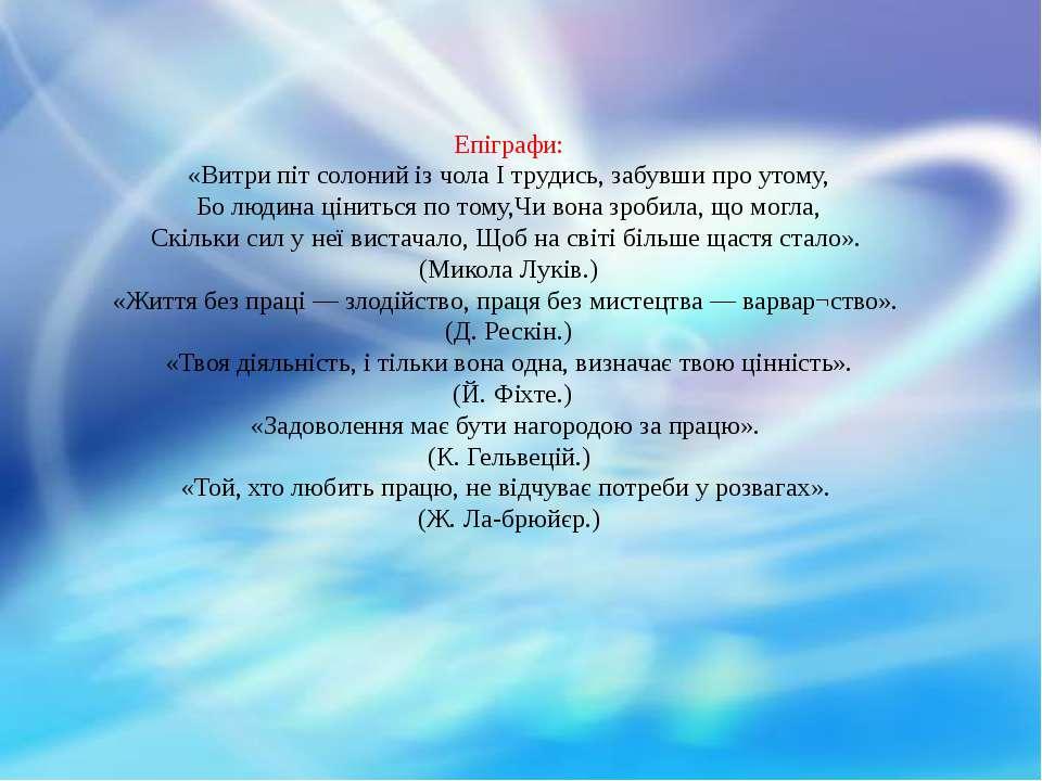 Епіграфи: «Витри піт солоний із чола І трудись, забувши про утому, Бо людина ...