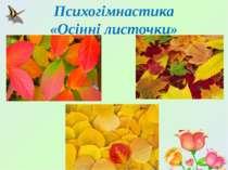 Психогімнастика «Осінні листочки»