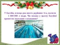 У басейн, площа дна якого дорівнює 1га, налили 1 000000 л води. Чи можна у ц...