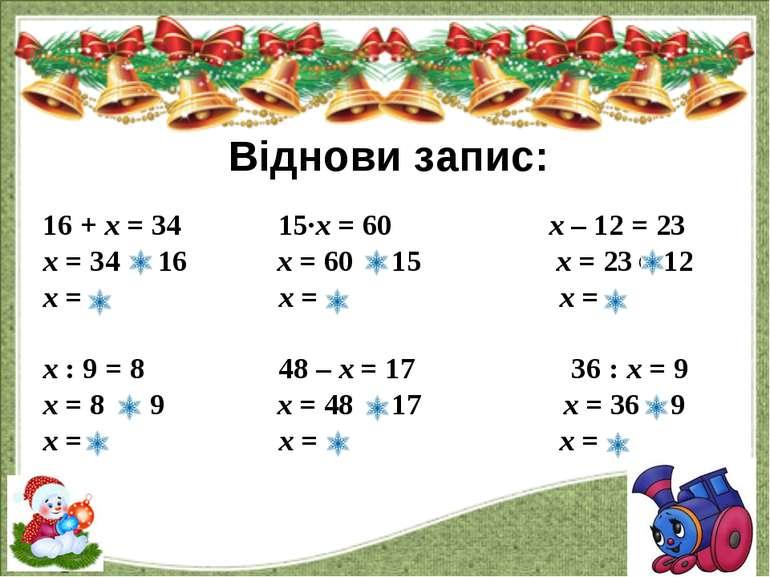 Віднови запис: 16 + х = 34 15·х = 60 х – 12 = 23 х = 34 ☺16 х = 60 ☺15 х = 23...