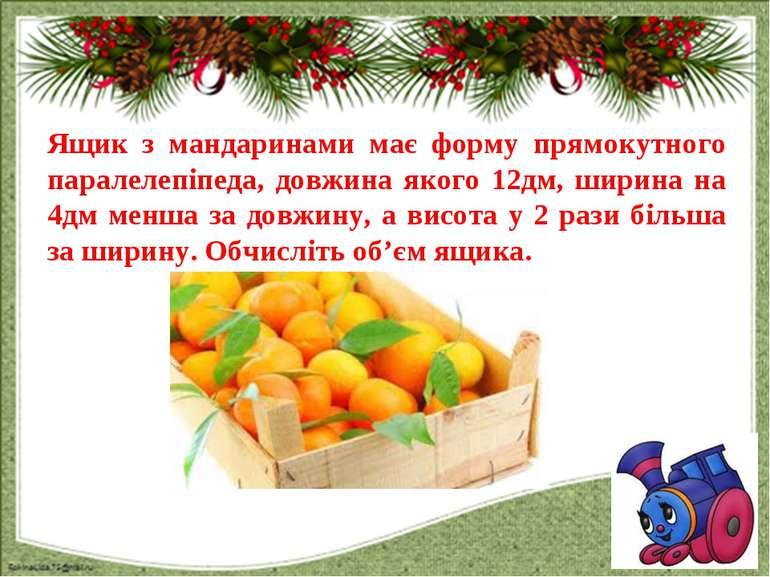 Ящик з мандаринами має форму прямокутного паралелепіпеда, довжина якого 12дм,...