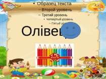 Олівець