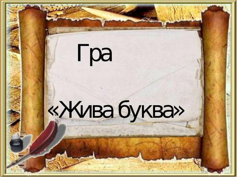 Гра «Жива буква»