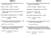 Варіант 1 1. Який з поданих виразів дорівнює вираженій у тонах сумі: 2 т 28 к...