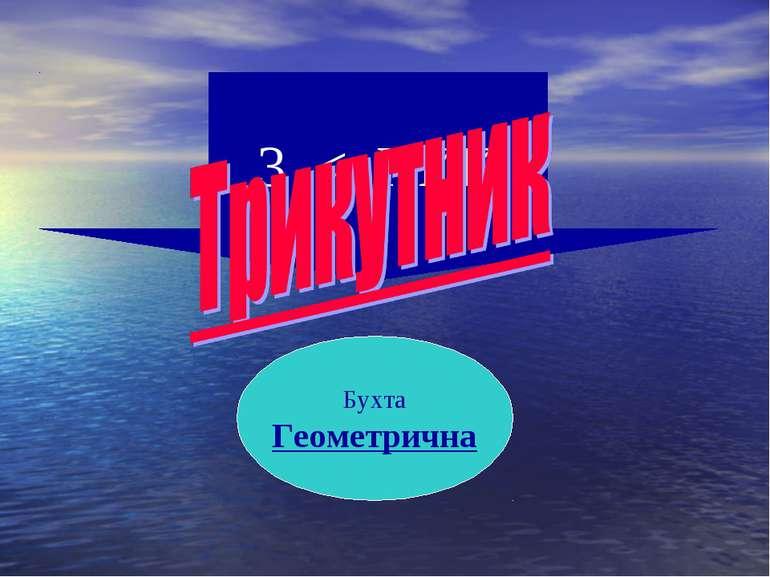 Бухта Геометрична 3 < НИК