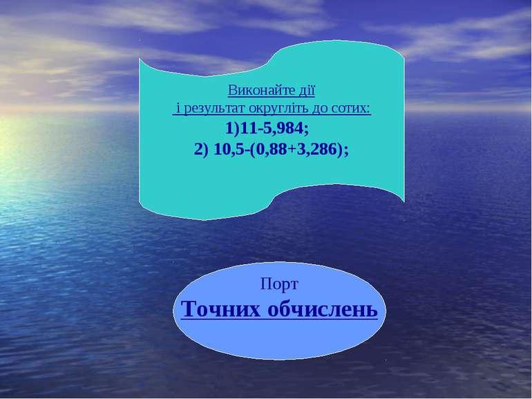 Порт Точних обчислень Виконайте дії і результат округліть до сотих: 1)11-5,98...