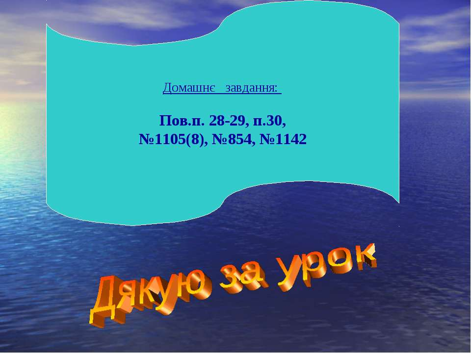 Домашнє завдання: Пов.п. 28-29, п.30, №1105(8), №854, №1142