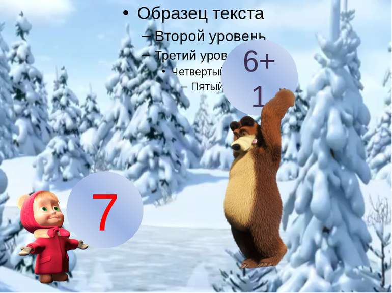 6+1 7
