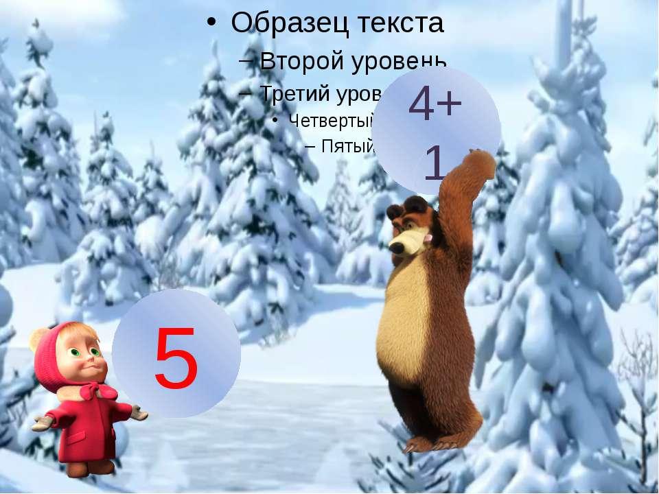 4+1 5