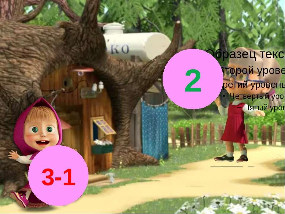 5+1 6 3-1 2