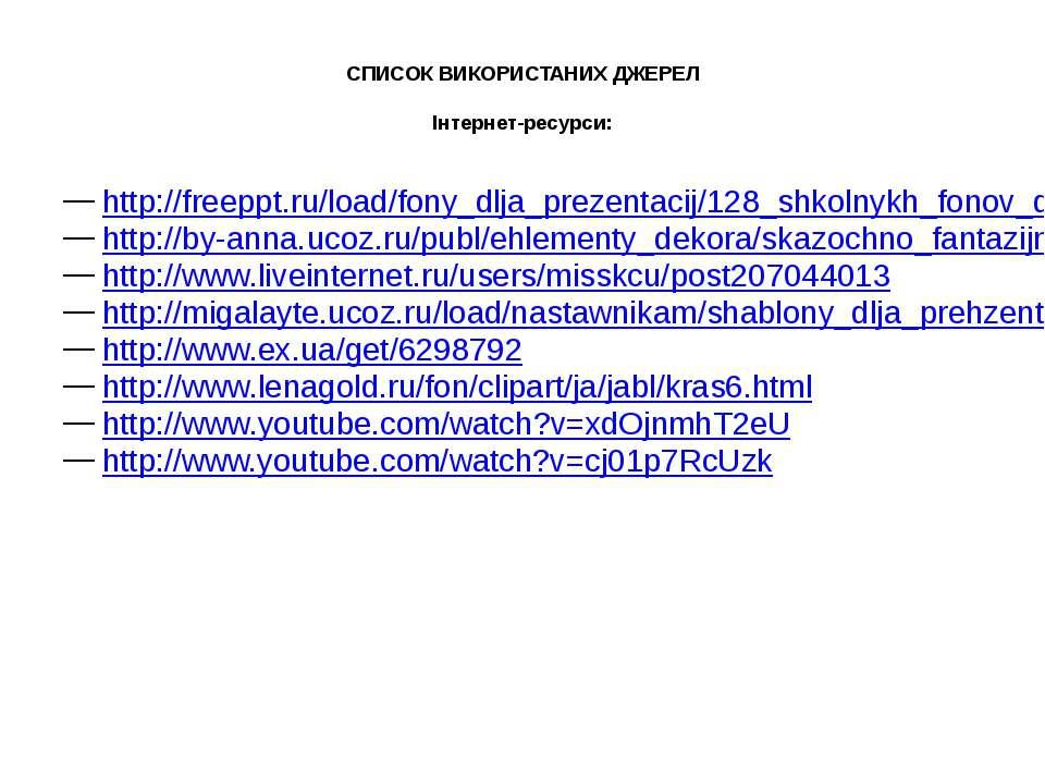 СПИСОК ВИКОРИСТАНИХ ДЖЕРЕЛ Інтернет-ресурси: http://freeppt.ru/load/fony_dlja...