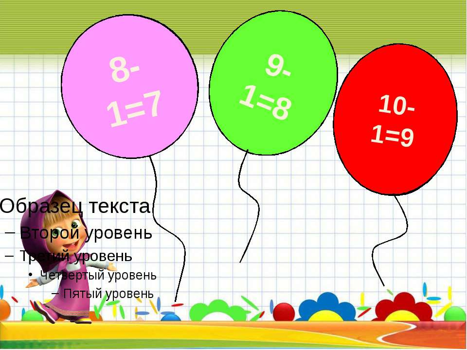 10-1 9-1 8-1 8-1=7 9-1=8 10-1=9