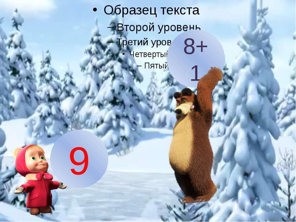 8+1 9