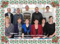 Керівник шкільного методичного об'єднання вчителів трудового навчання 2013-20...