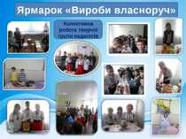Ярмарок «Вироби власноруч» Колективна робота творчої групи педагогів
