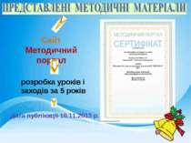 Сайт Методичний портал розробка уроків і заходів за 5 років дата публікації 1...