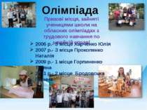 Призові місця, зайняті ученицями школи на обласних олімпіадах з трудового нав...