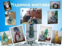 Різдвяна виставка