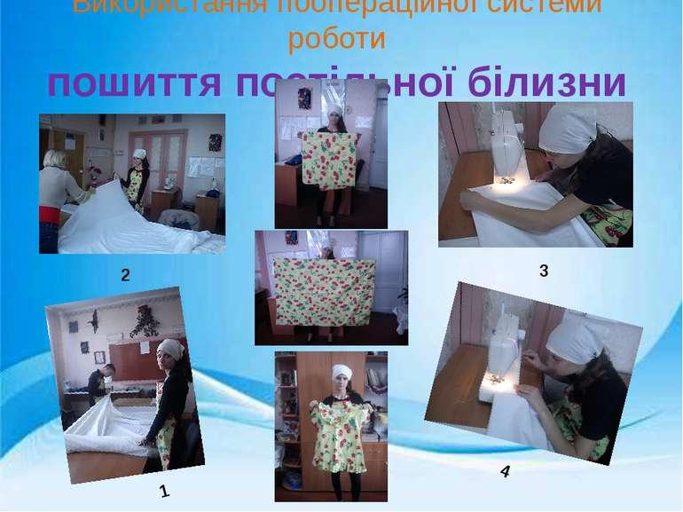 Використання поопераційної системи роботи пошиття постільної білизни 1 2 3 4