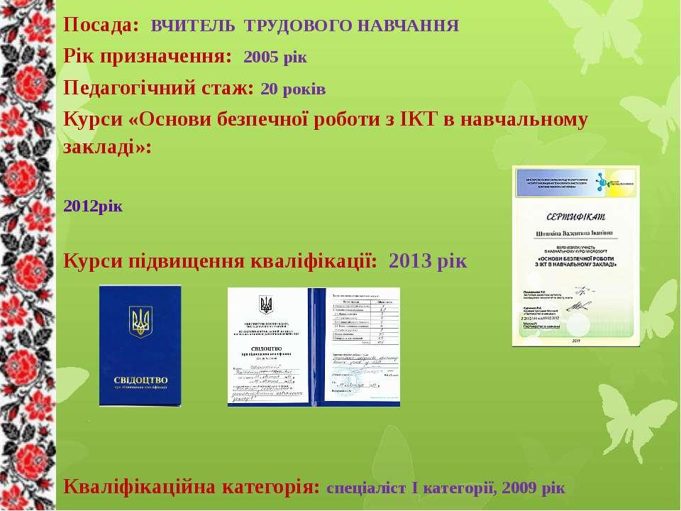 Посада: ВЧИТЕЛЬ ТРУДОВОГО НАВЧАННЯ Рік призначення: 2005 рік Педагогічний ста...