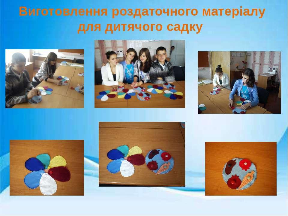 Виготовлення роздаточного матеріалу для дитячого садку
