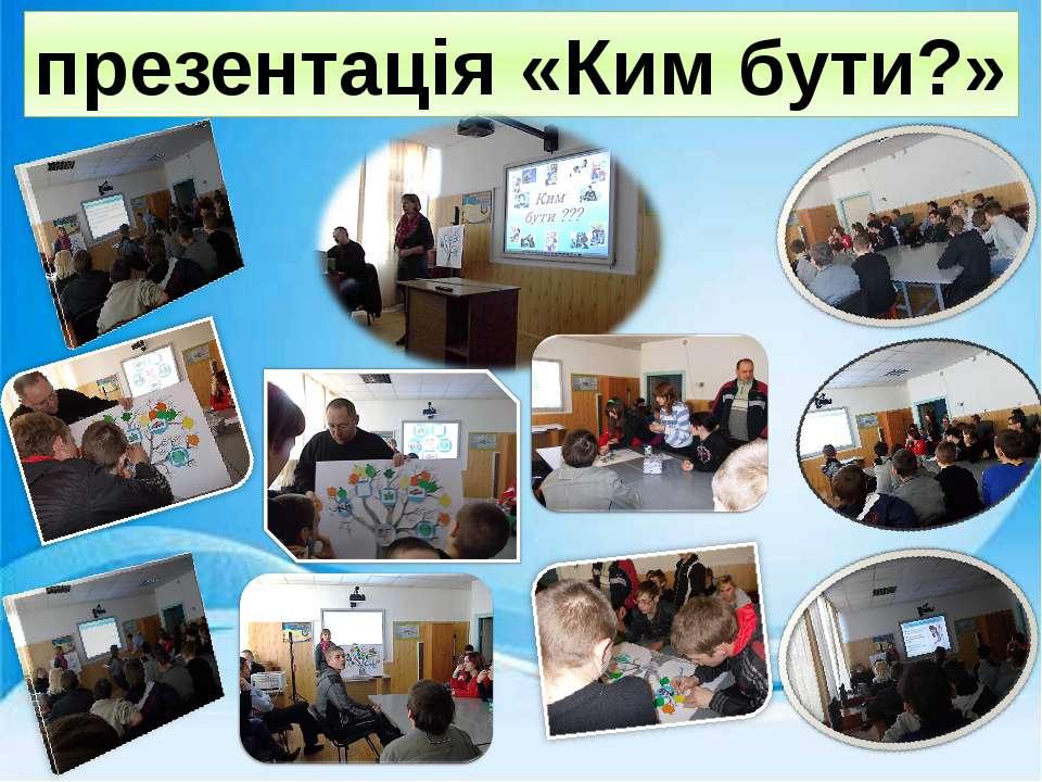 презентація «Ким бути?»