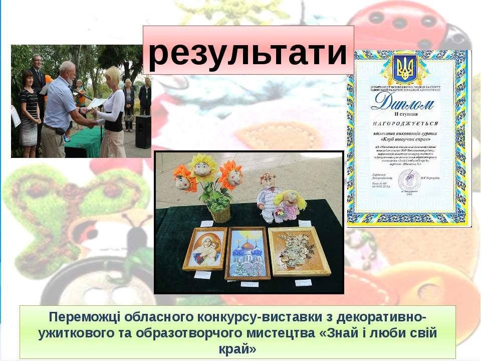 результати Переможці обласного конкурсу-виставки з декоративно-ужиткового та ...