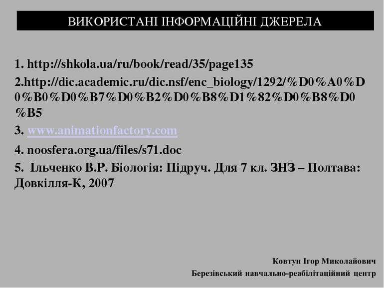 1. http://shkola.ua/ru/book/read/35/page135 2.http://dic.academic.ru/dic.nsf/...