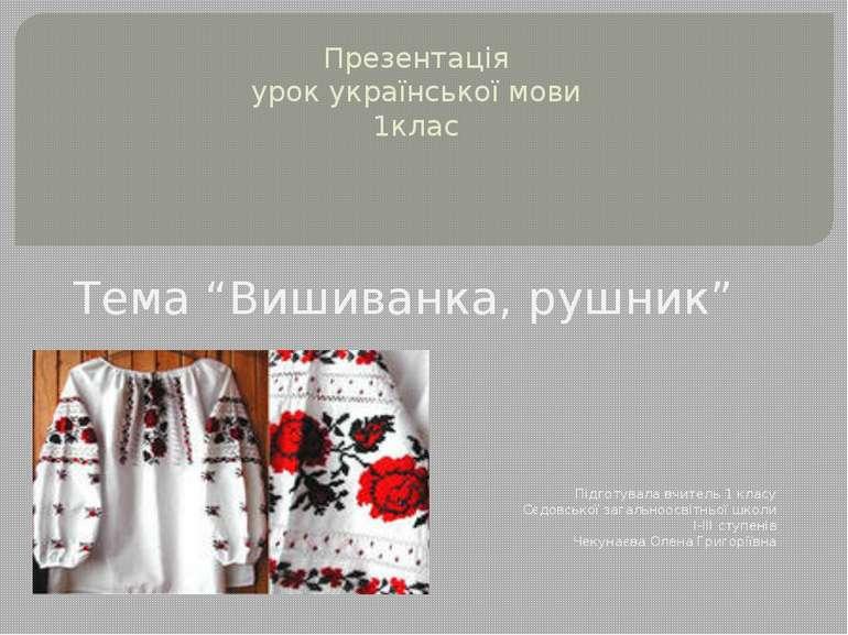 """Презентація урок української мови 1клас Тема """"Вишиванка, рушник"""" Підготувала ..."""