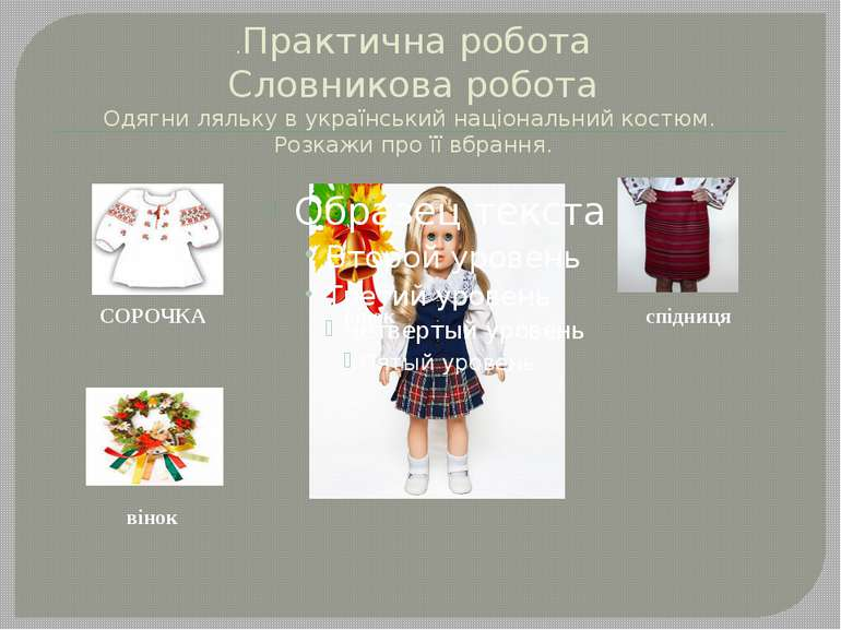 .Практична робота Словникова робота Одягни ляльку в український національний ...