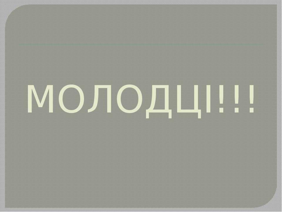 МОЛОДЦІ!!!