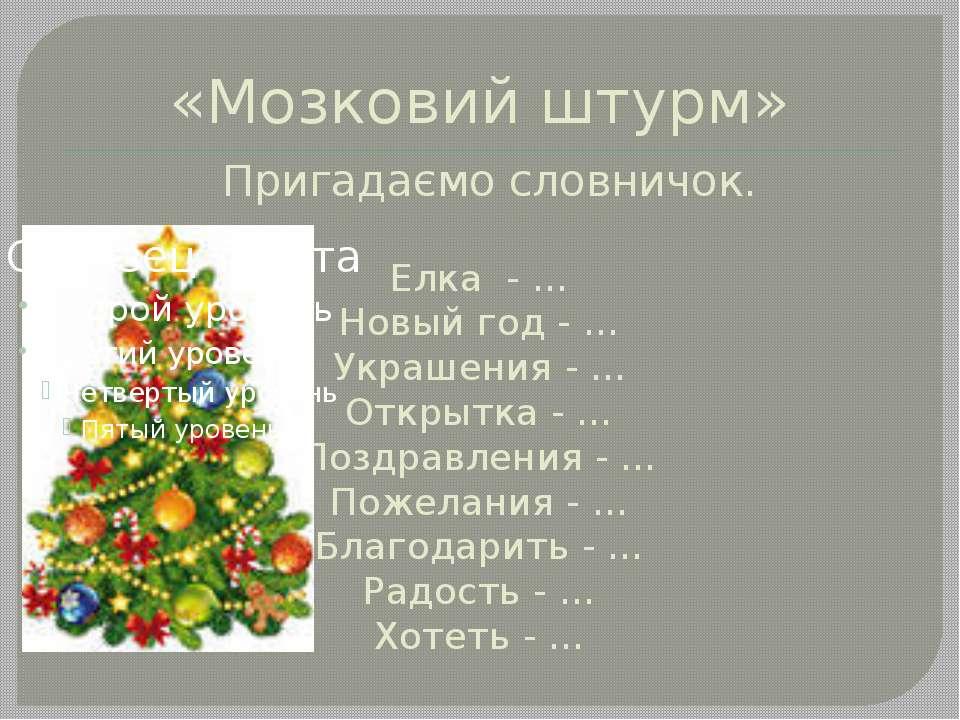 «Мозковий штурм» Пригадаємо словничок. Елка - … Новый год - … Украшения - … О...