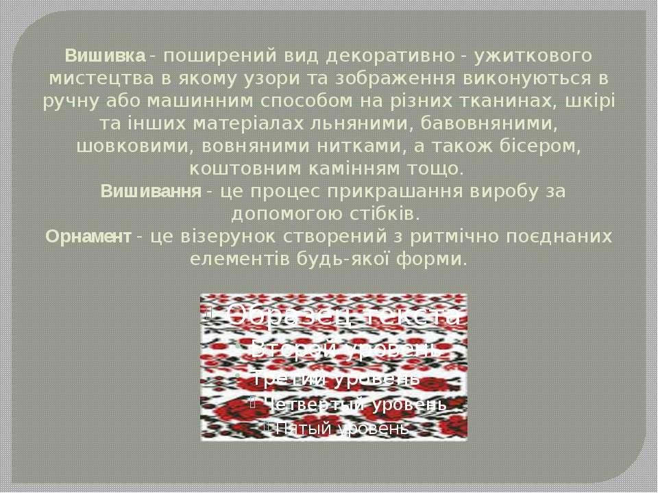 Вишивка- поширений вид декоративно - ужиткового мистецтва в якому узори та з...