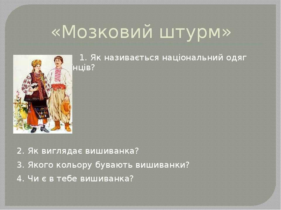«Мозковий штурм» 1. Як називається національний одяг українців?     2. Як...